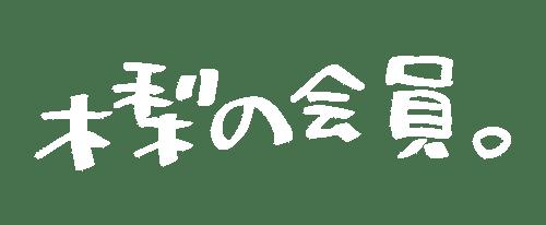 木梨憲武オフィシャルファンクラブ「木梨の会員。」